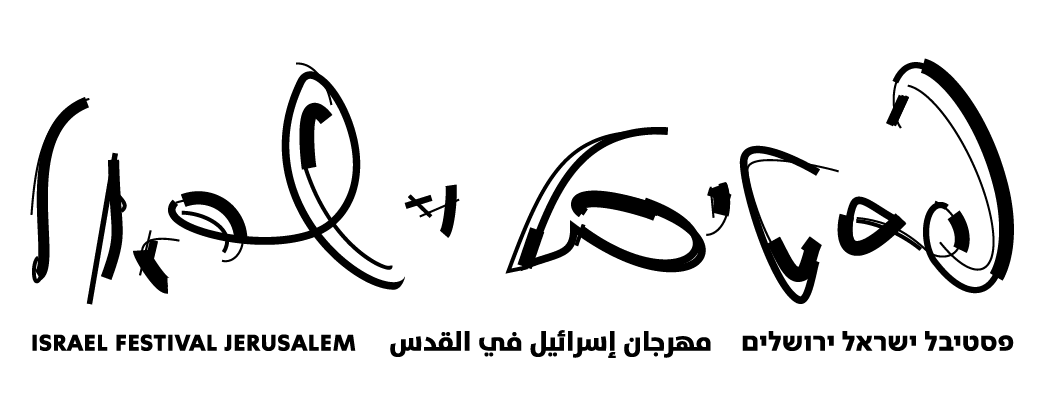 israel festival logo