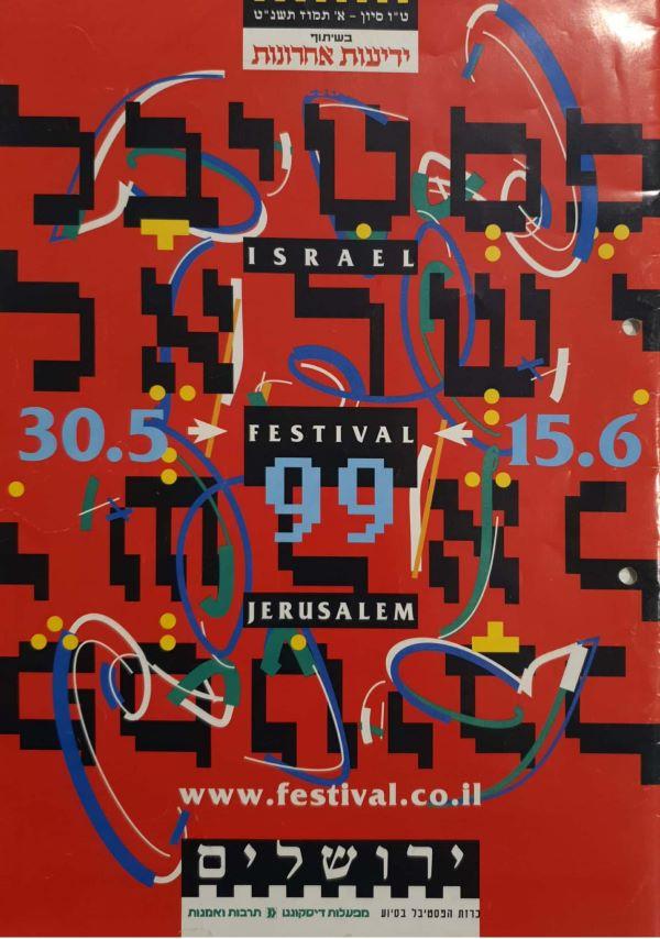 תכניה 1999