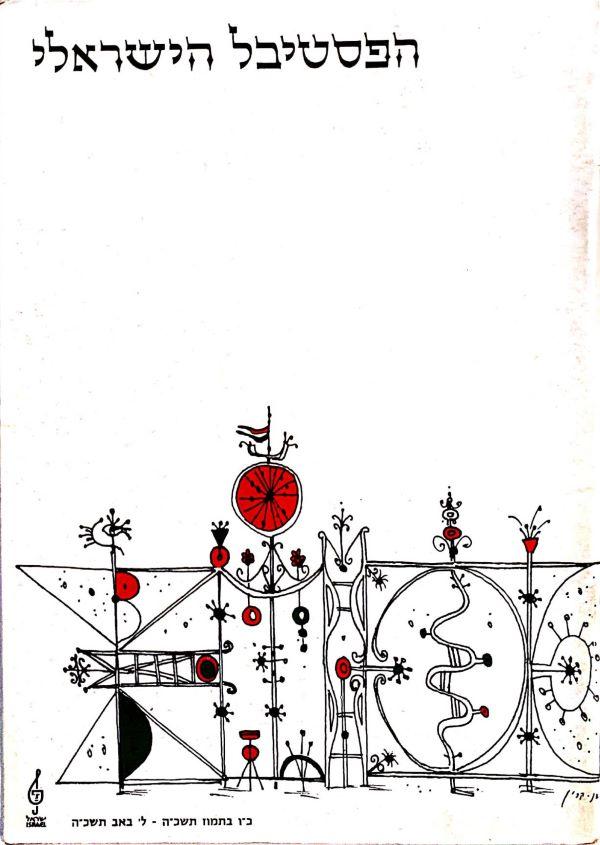 תכנית 1965