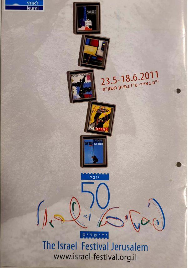 תכנית 2011